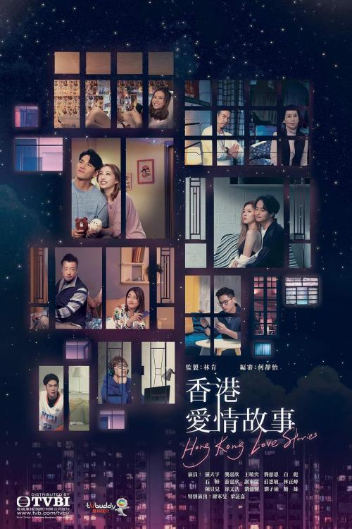 香港爱情故事