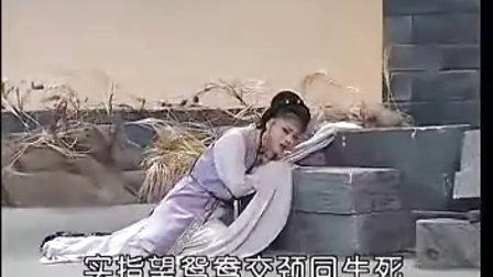 黄梅戏-哭城