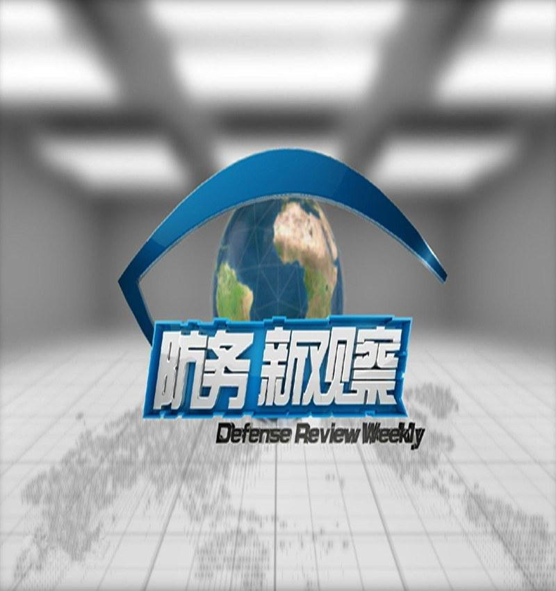 防务新观察[2020]