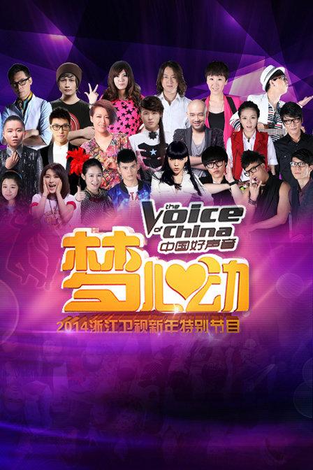 中国好声音 春节演唱会 2014