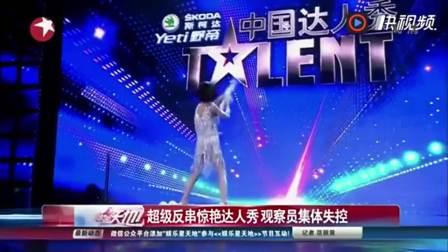 中国达人秀超级反串惊艳, 观察员集体失控!