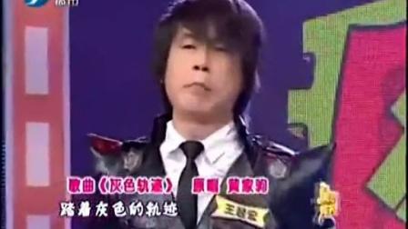 中国好声音!黄家驹模仿秀