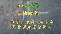 《二代妖精之今生有幸》'妖你好看'版预告_超清