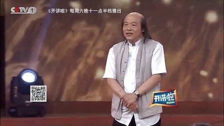 开讲啦 第四季 林清玄在陕北体验生活