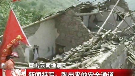 中央财政拨付云南彝良地震救灾资金10.5亿元120909巴蜀快报