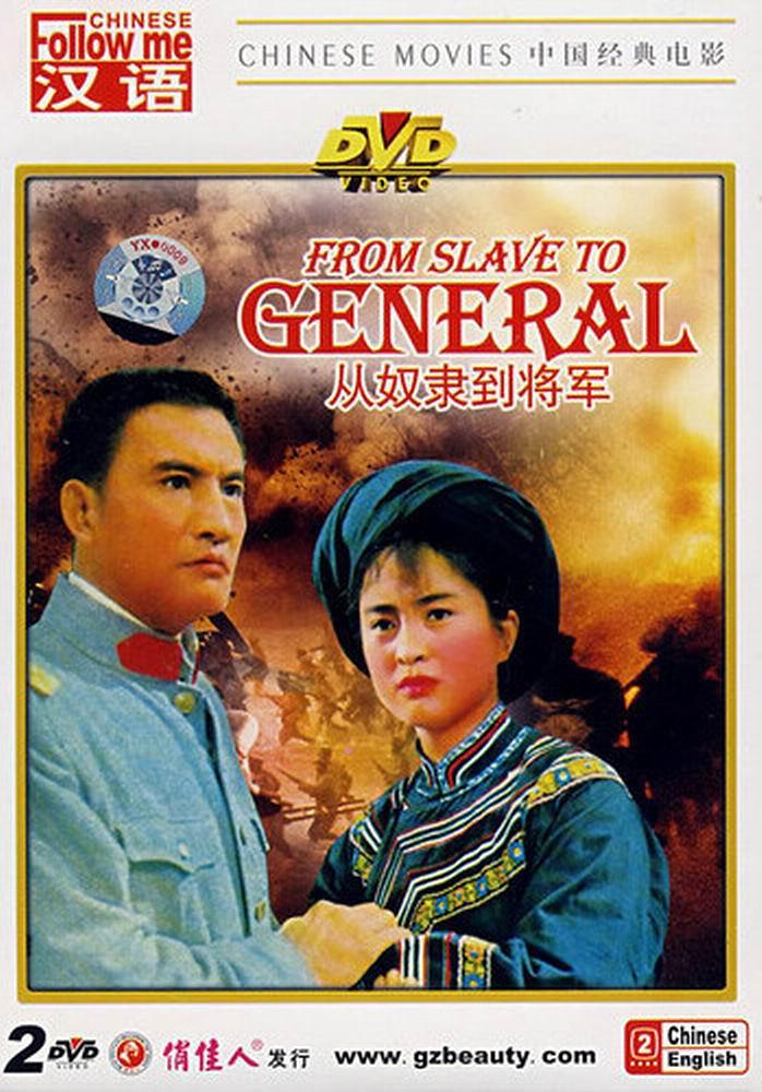 从奴隶到将军