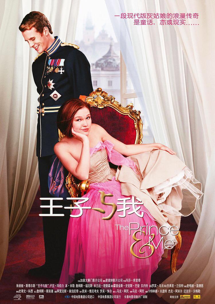 麻雀变王妃1