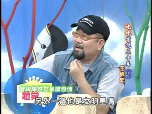 《康熙来了 2004》-20040824期精彩看点 王伟忠招风流韵事 曾和女星玩劈腿