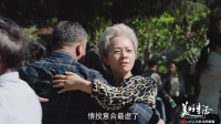 美好生活 首曝预告 张嘉译李小冉虐恋情深