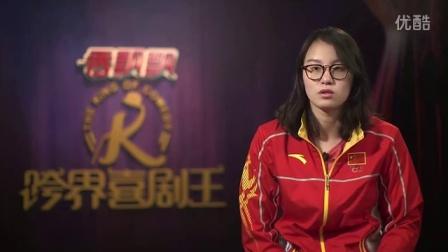 跨界喜剧王20160930 傅园慧自称没有记忆力 魔性笑声整的白凯南一脸懵圈