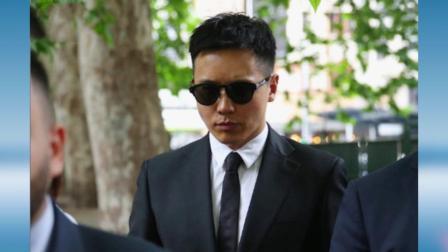 高云翔悉尼涉性侵案庭审延期至1月25日,新控罪清单曝光