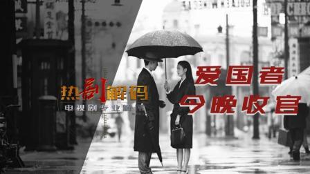 热剧解码第42期:电视剧《爱国者》收官张鲁一佟丽娅谍战雪原