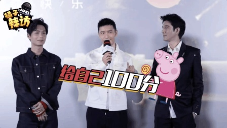 辣访《无问西东》黄晓明、王力宏等几位主创:六年了,我们都是爸爸了