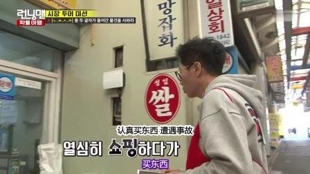 权烈踩线 刘在石任务失败 161218 Running Man