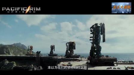 环太平洋2雷霆再起中国机甲预告片