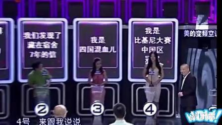 《非常了得》: 当奇葩嘉宾遇到选美冠军, 郭德纲和孟非都快乐疯了