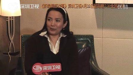 深圳卫视吕丽萍专访:夫妻间需要幽默感