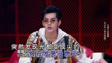 王以太--目不转睛--现场--国语消音--男唱--中国新说唱--高清版本