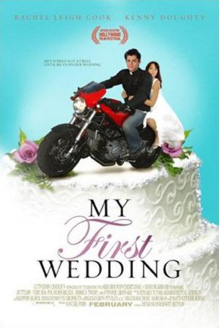 我的第一次婚礼