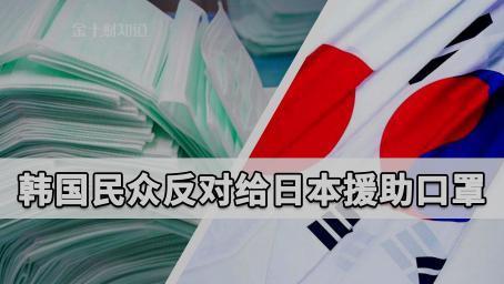 韩国民众向政府呼吁:反对给日本援助口罩!背后原因是什么?