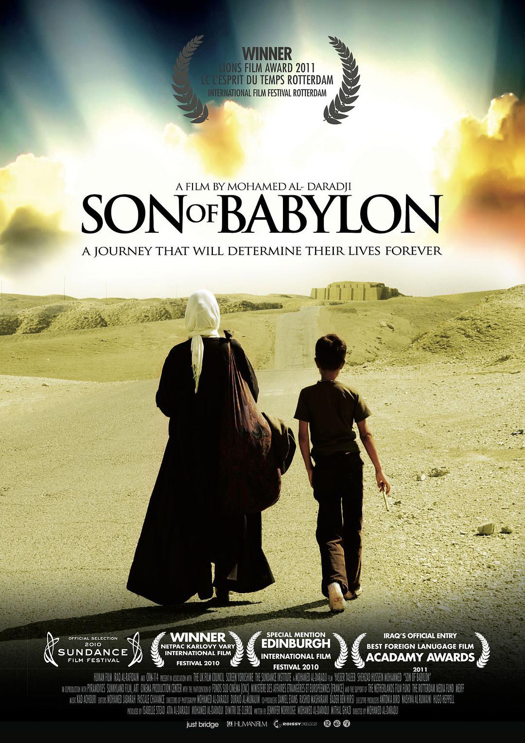 巴比伦之子