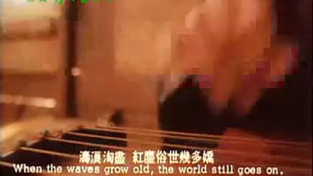 电影版 笑傲江湖插曲