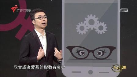 财经郎眼王牧笛笑侃, 什么是大数据, 以及大数据的安全隐患