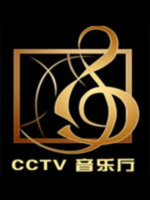 CCTV音乐厅[2019]海报剧照