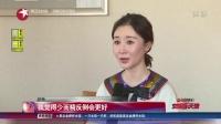 """文娱新天地东方卫视2018《天下长安》:李雪健带""""新人"""""""