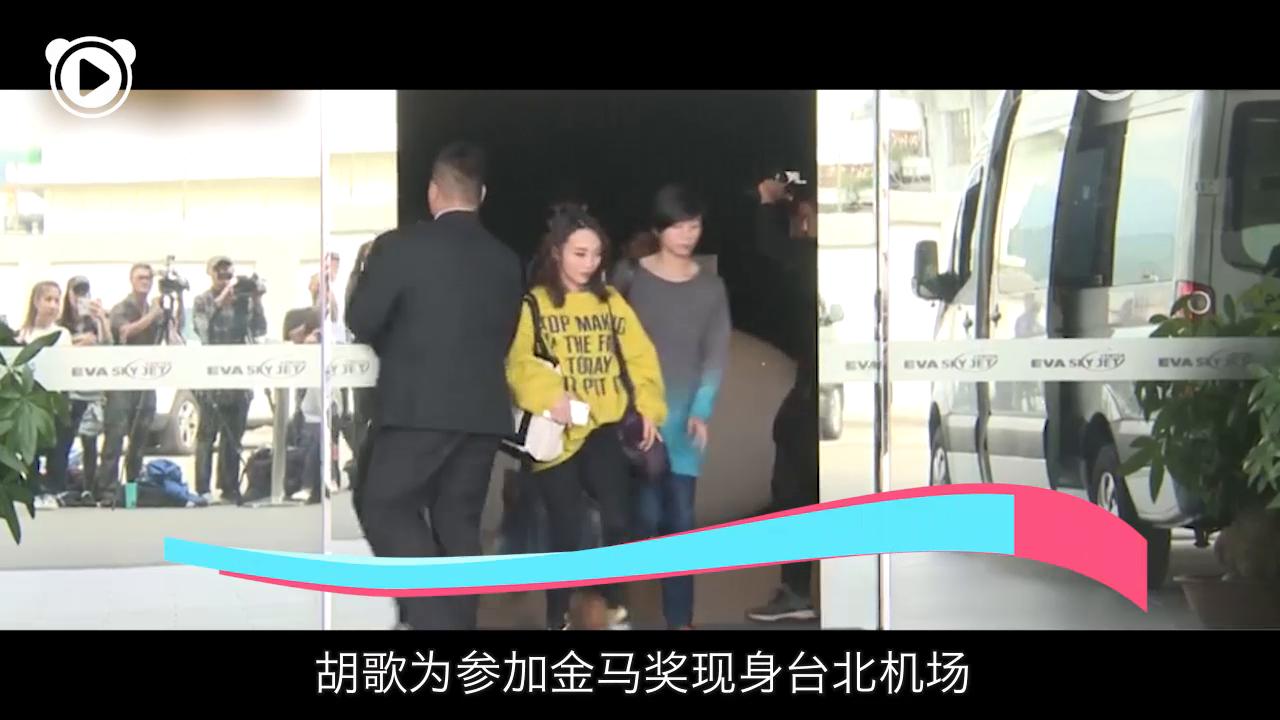 小度明星八卦244期:胡歌现身台北出席金马奖典礼