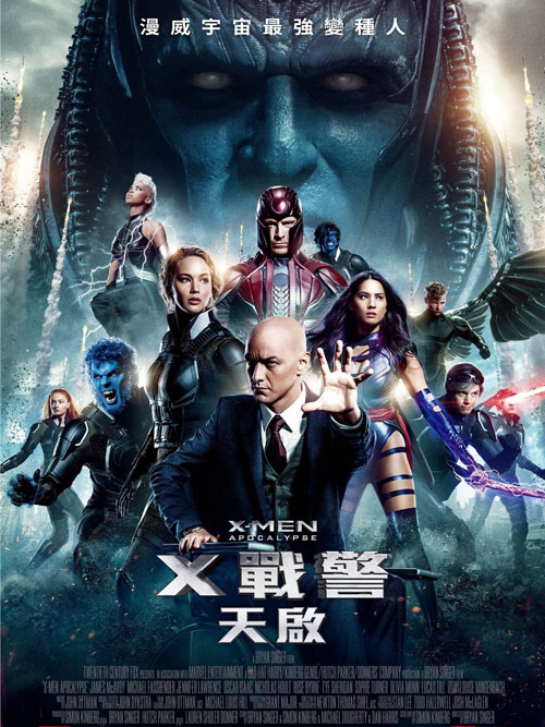 X战警(天启)
