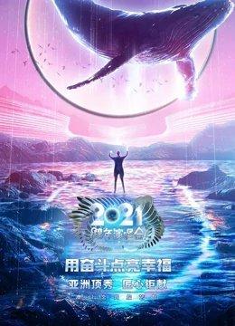 江苏卫视跨年演唱会[2020]