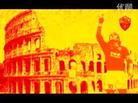 意甲红狼——罗马