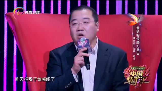 《中国情歌汇 2017》-20170216期精彩看点 美女演唱定情歌 庆父母银婚纪念日