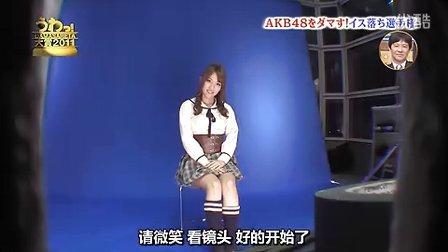 日本2011年恶整大赏_AKB48部分 中文字幕