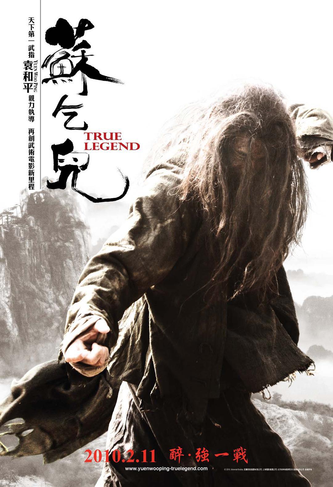 苏乞儿 2010版