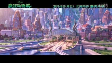 《疯狂动物城》电影片段 动物都市光怪陆离