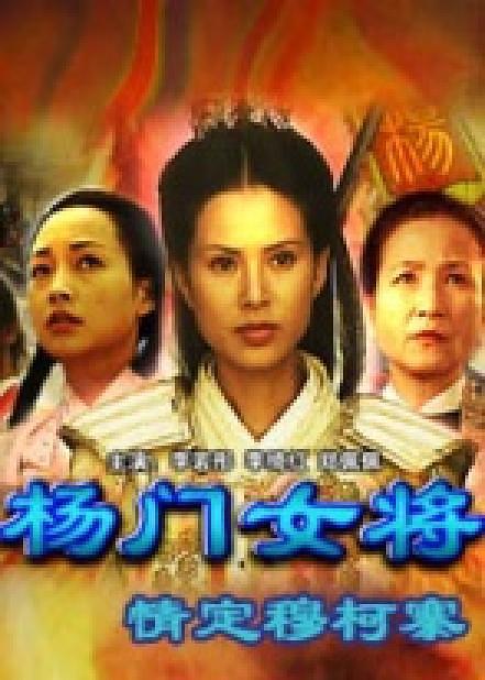 杨门女将11(情定穆柯寨)