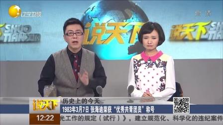 """历史上的今天:1983年3月7日张海迪荣获""""优秀共青团员""""称号[说天下]"""