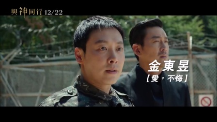 韩国奇幻动作大片《与神同行:罪与罚》中字预告