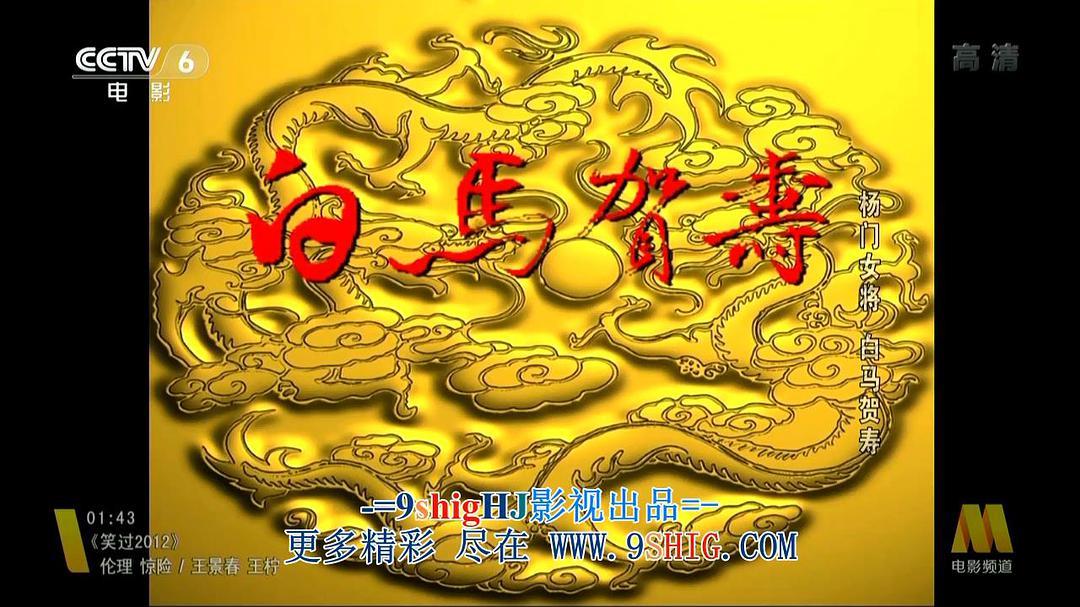 杨门女将8(白马贺寿)