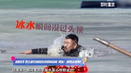 《唐砖》男主和导演接连掉进冰窟窿网友:剧组太敬业!—早班机