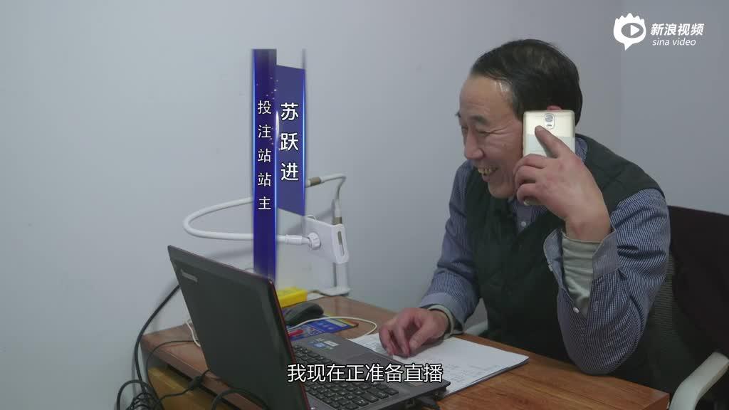 《福彩演播室》第98期预告:60岁网红站主