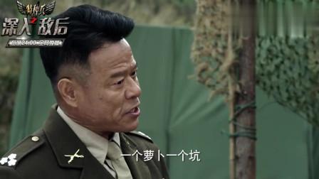 特种兵之深入敌后:洪子杰请求部队驻扎被驳回,团长要求保存主力