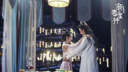 穿越遇到爱!《萌妻食神》种丹妮、徐志贤吻戏片花,第26 27集预告。