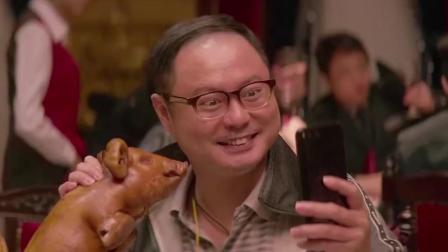 西虹市首富,马教练上演三口一头猪,太逗了!你笑了没?