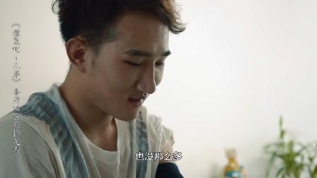 杨皓喆为篮球放弃爱情高佳铂:女生们可能觉得我遥不可及