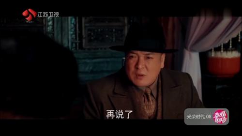 《光荣时代》-第8集精彩看点 郑朝山乔装改扮和杨怀恩见面