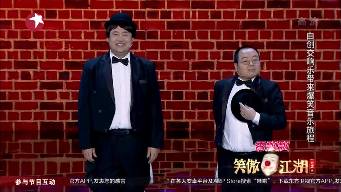 《笑傲江湖 第二季》-20151122期精彩看点 '音乐家'神配合 打气筒奏出交响乐