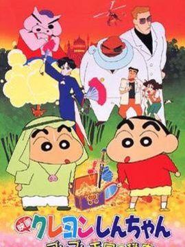 蜡笔小新(布里布里王国的宝藏) 1994剧场版